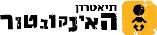 לוגו תיאטרון האינקובטור