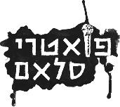 לוגו פואטרי סלאם