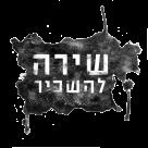 לוגו האירוע